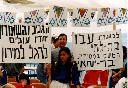 ראש העיר אריאל, נחמן רון, בראש משלחת מאריאל בבית עבו (1988)