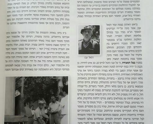 """משמר העם בצפת ובירושלים, מתוך הספר """"כל הארץ חזית"""""""