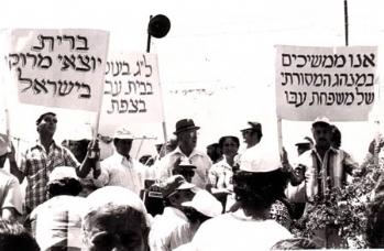 ברית יוצאי מרוקו בבית עבו 1978