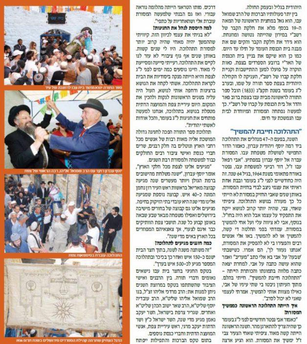 """מסורת משפחת עבו, חלק שני, מעייני הישועה 499, יז באייר התשע""""א 2011"""