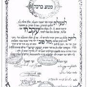 ברכות לנישואי בנו של יעקב חי עבו, מהקהילה האשכנזית בצפת