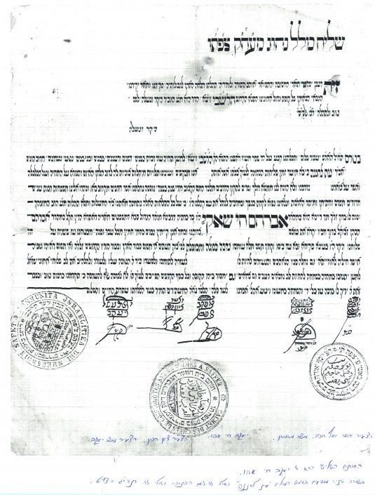 שליח כולל בחתימת הרב יעקב חי עבו, הארכיון המרכזי לתולדות העם היהודי