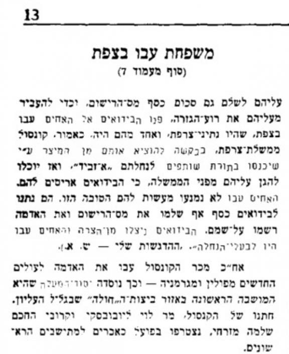 הד המזרח 1943 חלק שני, עמוד 13