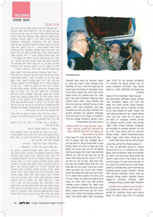 ספר התורה של רבי שמעון, רות שמואלי, יום ליום 3.5.2018 חלק שלישי
