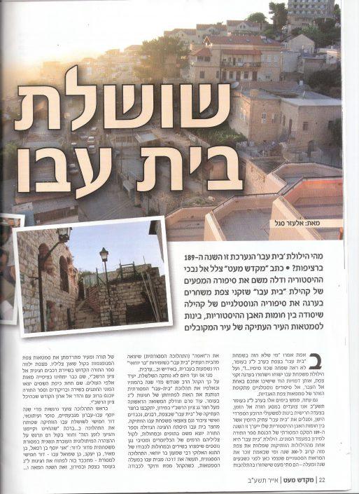 """שושלת בית עבו, מקדש מעט, עמ' 1, תשע""""ב 2012"""