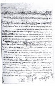 מכתב מאגודת המתיישבים אל משפחת עבו בעניינה של ראש פינה. בתחתית המכתב הכזרת עניין 'הערבי הנהרג' במושבה.