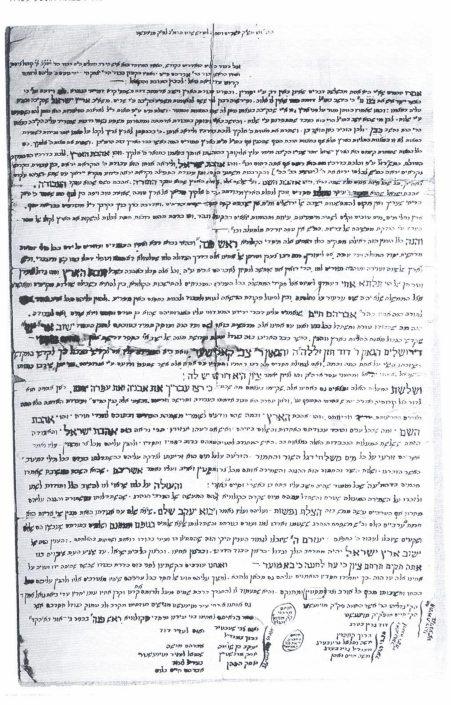 מכתב מאגודת המתיישבים אל משפחת עבו בעניינה של ראש פינה. בתחתית המכתב מוזכר עניין 'הערבי הנהרג' במושבה.