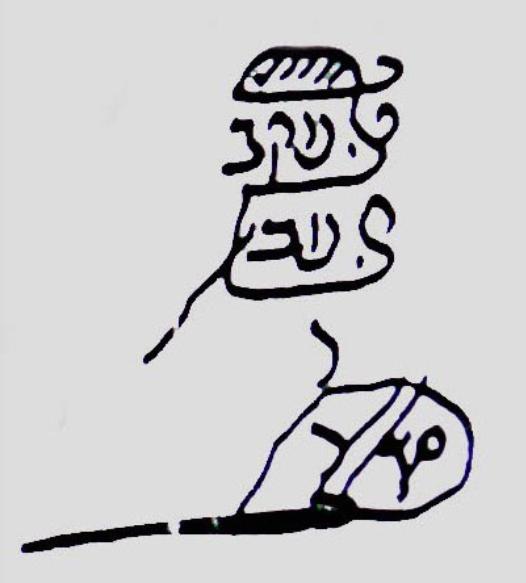 חתימת הרב יעקב חי עבו