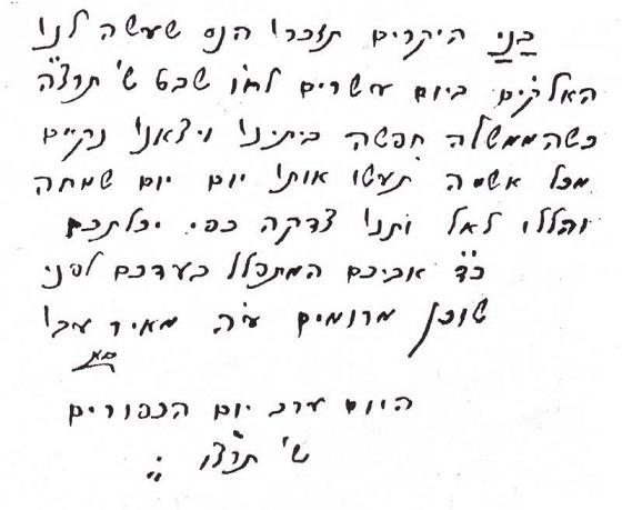 קטע מיומנו של מאיר עבו, רשום בכתב ידו בנוגע להסתרת החותמות לעולים הבלתי ליגאליים בתקופת המנדט הבריטי 1936