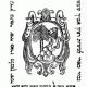 שלט משפחת מונטיפיורי