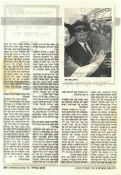 ההגדה לבית עבו, שלמה חדד, חדש בגליל חלק שני, 2001