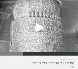 יומני כרמל 1962